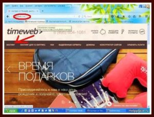 регистрация сайтов хостинг