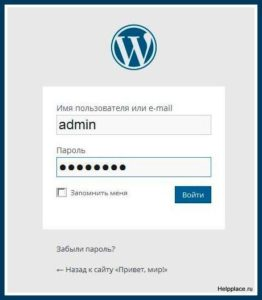 установка темы на wordpress