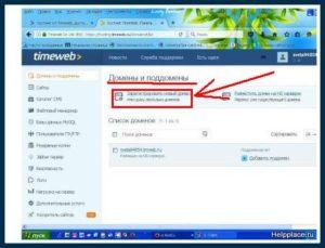 регистрация доменов ру 2