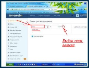 регистрация доменов ру 4