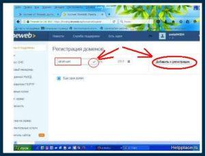 регистрация доменов ру 5