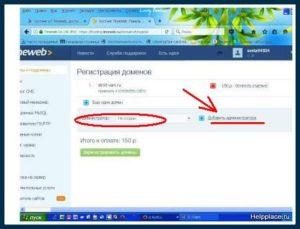 регистрация доменов ру 6