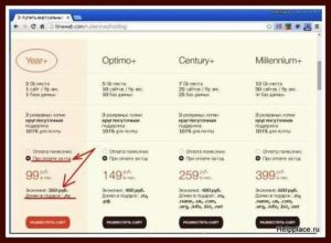 регистрация сайтов хостинг 2