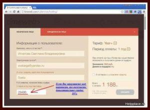 регистрация сайтов хостинг 3