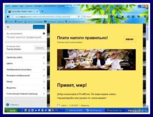 настройка темы wordpress 3