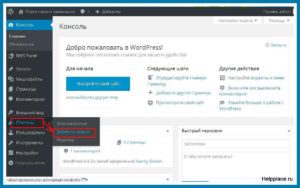 контактная форма для wordpress 2