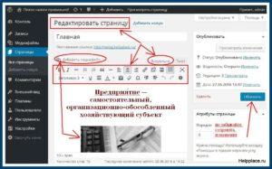 как добавить страницу в wordpress 4