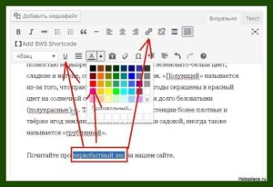 сделать ссылку wordpress 4