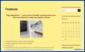 как добавить страницу в wordpress