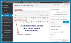 контактная форма для wordpress 8