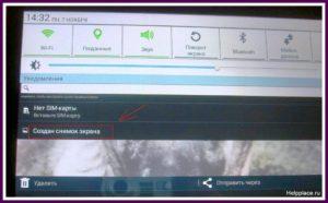 как сделать скриншот на смартфоне андроид 5