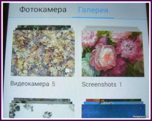 как сделать скриншот на смартфоне андроид 8