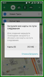 программа навигатор для андроид без интернета 7
