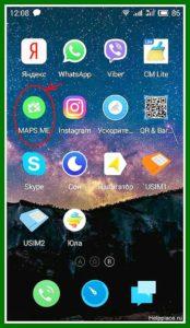 программа навигатор для андроид без интернета