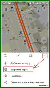 программа навигатор для андроид без интернета 2