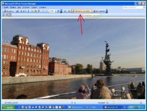 как обрезать картинку на компьютере 2