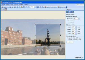 как обрезать картинку на компьютере 5